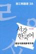 서강 한국어 3A 중문판: 문법단어참고서