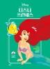 스티커 컬러링3 : 디즈니 프린세스