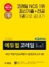 코레일 한국철도공사 NCS 직업기초능력평가+실전모의고사 4회(2020 상반기)(에듀윌)