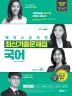 국어 최신기출문제집(2018)(해커스 공무원)