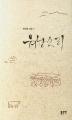 워낭소리(최신림 시집 7)