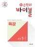 중학 수학 중1-1 특강(2020)(신 수학의 바이블)