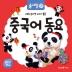 중국어 동요(EBS 송지현 교수가 뽑은)(CD1장포함)(솜사탕 CD북 시리즈 3)