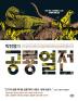 공룡 열전(박진영의)