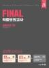 Final 적중모의고사 생물추론 7회(개정판 12판)