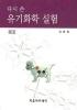 유기화학 실험(제4판)(다시 쓴)(4판)
