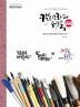 캘리그라피 워크북 660(Paperback)
