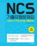 NCS 기출유형문제집(개정증보판)
