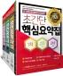 만화공인중개사 특별세트(31회)(2020)(전4권)