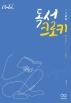독서크로키 수능 국어: 경제편(2021)