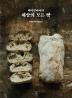 세상의 모든 빵(베이킹파파의)