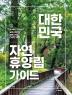 대한민국 자연휴양림 가이드