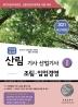 산림기사 산업기사. 1: 조림ㆍ임업경영(2021)(개정판 4판)