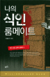 한국 공포 문학 단편선. 3: 나의 식인 룸메이트(밀리언셀러 클럽 한국편 012)