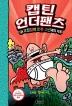 캡틴 언더팬츠. 6: 코찔찔이 로봇 소년과의 격투(Wow 그래픽노블)(양장본 HardCover)