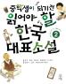 한국대표소설. 2(중학생이 되기 전 읽어야 할)