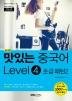 맛있는 중국어 Level. 4: 초급 패턴(2)(맛있는 중국어 회화 시리즈 4)