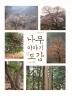나무 이야기 도감(자연이야기 1)