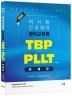 최시원 전공영어 영어교육학 TBP PLLT 문제집(2022)