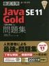 [해외]JAVA SE 11 GOLD問題集(1Z0-816)對應 試驗番號1Z0-816