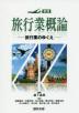 [해외]旅行業槪論 旅行業のゆくえ