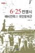 6.25 전쟁시 예비전력과 국민방위군(내일을여는지식 사회 34)