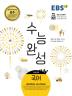 고등 국어영역 국어(2017)(EBS 수능완성)