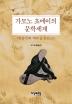 가모노 초메이의 문학세계(양장본 HardCover)
