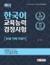 한국어교육능력검정시험 30일 안에 다잡기(2020)(개정판 11판)