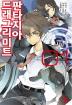 드래그리미트 판타지아. 1(S노벨(S Novel))