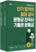 2022 문동균 한국사 기출은 문동균(전2권)