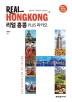 리얼 홍콩(2017-2018년)(리얼 시리즈)