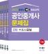 공인중개사 2차  문제집 세트(2019)(EBS 방송교재)(전4권)