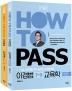 이경범 7·9 교육학 상하 세트(How To Pass)(전3권)