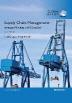 [보유]Supply Chain Management: Strategy, Planning, and Operation