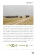 나이로비 (아프리카의 관문)(살림지식총서 111)
