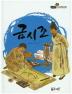�ݽ���(�ʵ����� �ѱ����۹��� 67)