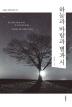 하늘과 바람과 별과 시(더클래식 세계문학 컬렉션 100)