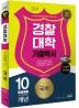 국어 경찰대학 기출백서 10개년 총정리(2021)
