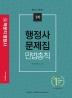 민법총칙 행정사 1차 문제집(2020)