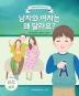 남자와 여자는 왜 달라요?: 만3-5세 미취학 아동 남자(우리 자녀 성경적 성교육 시리즈)(양장본 HardCover)