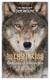 늑대의 지혜