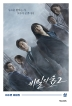 비밀의 숲 시즌 2(상)(양장본 HardCover)