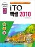 백발백중 ITQ 엑셀 2010(2021 대비)(개정증보판 6판)