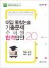 대입 통합논술 기출문제 주제별 합격답안 20(논술대학 2)