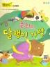 콩쥐의 달팽이 가방(댐댐이 인성동화)(양장본 HardCover)