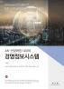 경영정보시스템(4차 산업혁명 시대의)(양장본 HardCover)