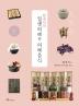 일생의례와 의례음식(한국인의)