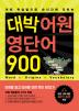 대박 어원 영단어 900(어원 학습법으로 순식간에 익히는)