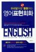 영어표현회화(우리말처럼 쉽게 활용하는)